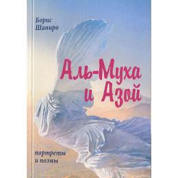 Аль-Муха и Азой. Портреты и поэмы