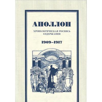 Аполлон: хронологическая роспись содержания 1909-1917