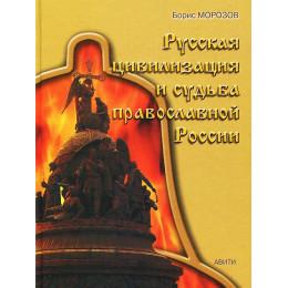 Русская цивилизация и судьба православной России