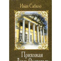Прихожая ''Дома Ростовых''