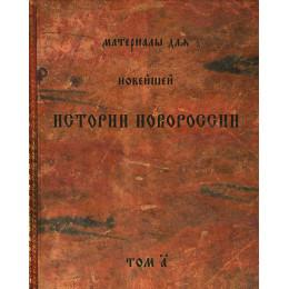 Материалы для новейшей истории Новороссии