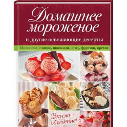 Домашнее мороженое и другие освежающие десерты