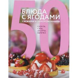 50 рецептов. Блюда с ягодами. Салаты, супы, десерты, выпечка