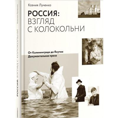 Россия: взгляд с колокольни. От Калининграда до Якутии
