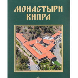 Монастыри Кипра. Избранные страницы антологии