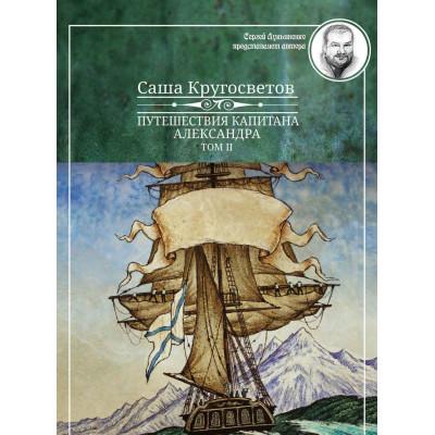Путешествия капитана Александра Т.2