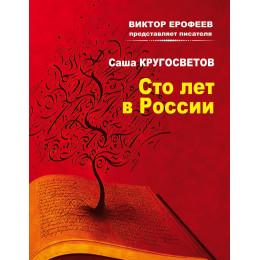 Сто лет в России