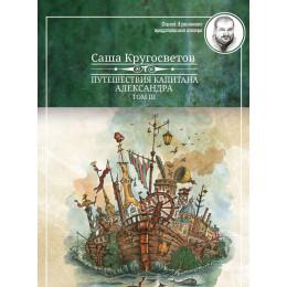 Путешествия капитана Александра Т.3