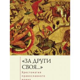 ''За круги своя...'' : хрестоматия православного воина. Книга о воинской нравственности