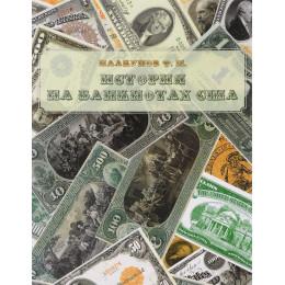 История на банкнотах США