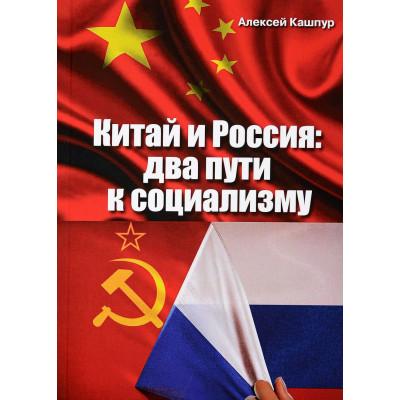 Китай и Россия: два пути к социализму