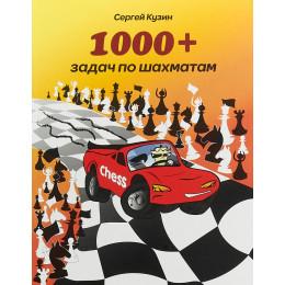 1000 + задач по шахматам