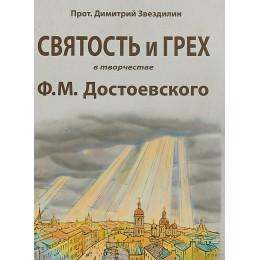 Святость и грех в творчестве Ф.М.Достоевского