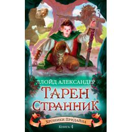 Хроники Придайна. Тарен Странник (книга 4)