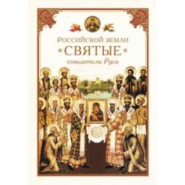 Российские земли святые-созидатели Руси