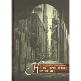 Неаполитанская летопись
