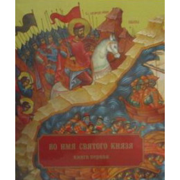 Во имя Святого Князя. Книга первая