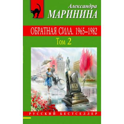Обратная сила.1965-1982