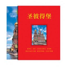 Альбом Санкт-Петербург на китайском языке