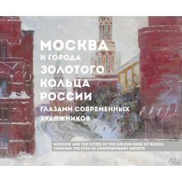 Москва и города Золотого кольца России глазами современных художников