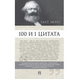 Карл Маркс. 100 и 1 цитата