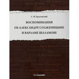 Воспоминания об Александре Солженицыне и Варламе Шаламове