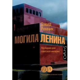 Могила Ленина