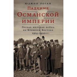 Падение Османской империи. Первая мировая война на Ближнем Востоке (1914-1920)