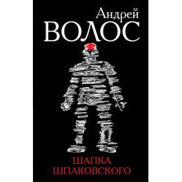 Шапка Шпаковского