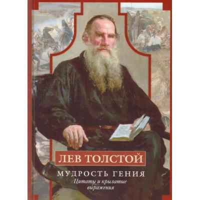Лев Толстой. Мудрость гения. Цитаты и крылатые выражения