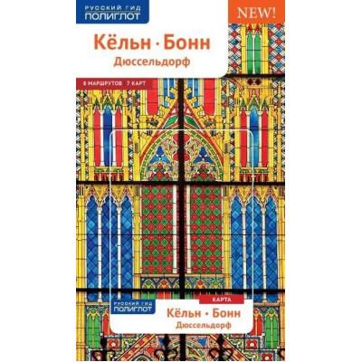 Кельн, Бонн, Дюссельдорф