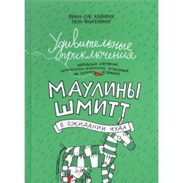 Удивительные приключения Маулины Шмитт