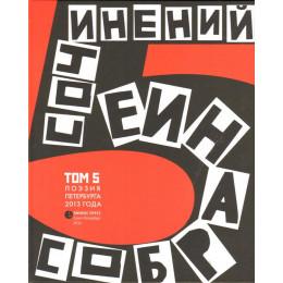 Поэзия Петербурга 2013 года: антология современной поэзии, том 5