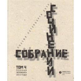 Антология современной поэзии Санкт-Петербурга. Том 4. Стихотворения 2012 года