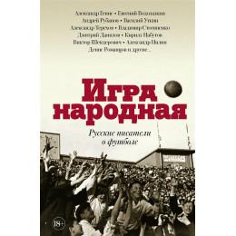 Игра народная. Писатели о футболе