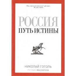Русские мыслители. Россия. Путь истины