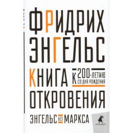 Книга откровения (к 200-летию со дня рождения)
