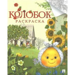 Колобок. Русская народная сказка. Раскраска
