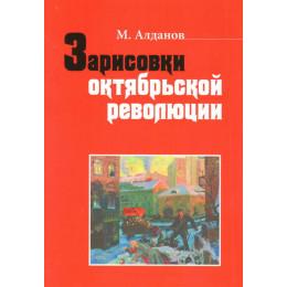 Зарисовки октябрьской революции
