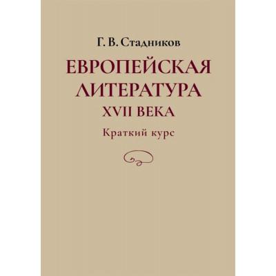 Европейская литература XVII века