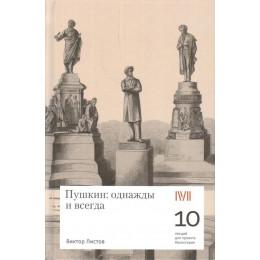 Пушкин: однажды и всегда