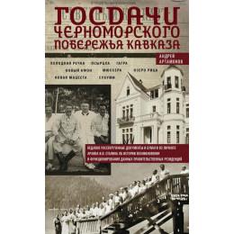 Госдачи Черноморского побережья Кавказа