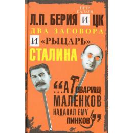 Берия и ЦК. Два заговора и ''рыцарь'' Сталина''