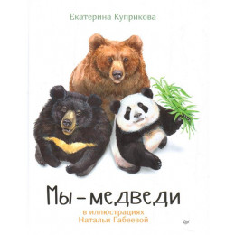 Мы - Медведи