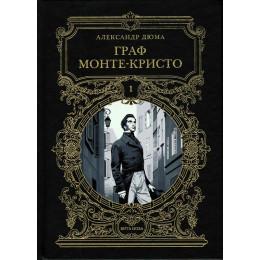 Граф Монте-Кристо. Роман в 3 т. Том 1