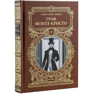 Граф Монте-Кристо Роман в 3 т. Т.2