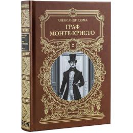 Граф Монте-Кристо  Роман в 3 т. Т.3