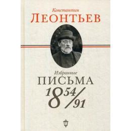 Избранные письма 1854-1891