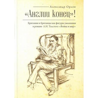 Англии конец! Британия и британцы как фигуры умолчания в романе Толстого ''Война и мир''