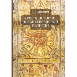 Очерки истории древнееврейской религии